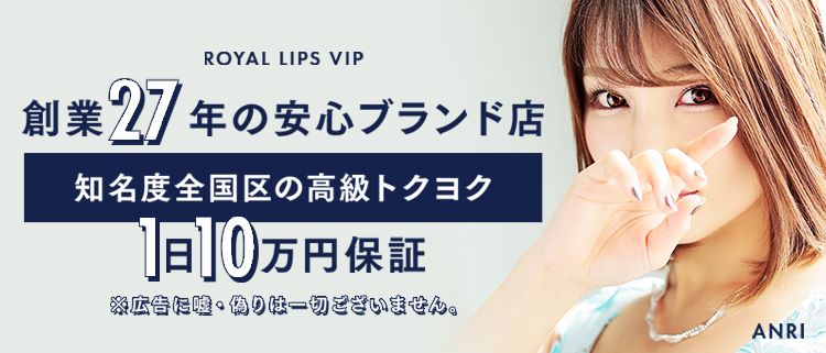 トクヨク・Royal LIPS VIP