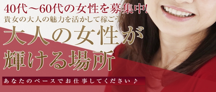 人妻ヘルス・日本橋熟女咲裸(さくら)