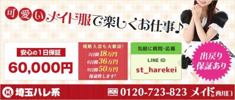 店舗型ヘルス・メイドin西川口 (埼玉ハレ系)