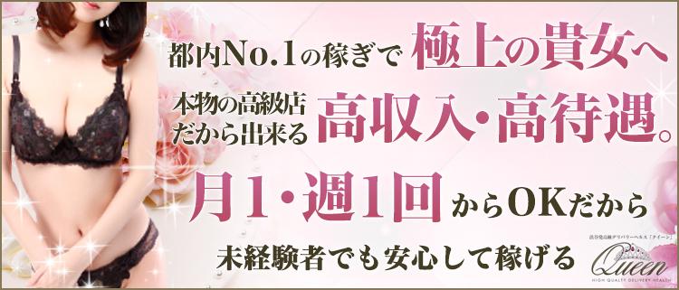 渋谷・高級デリバリーヘルス・QUEEN(クイーン)の風俗求人情報