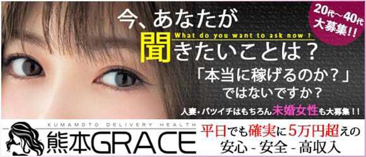 熊本・デリヘル・熊本Graceの風俗求人情報
