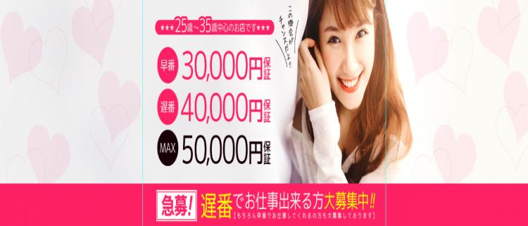 吉原・個室ヘルス・YESグループ横浜 NINE(ナイン)の風俗求人情報