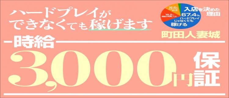 立川・八王子・町田・西東京の風俗求人 デリヘル(デリバリーヘルス)  ◆エリアトップクラスの集客力とブランドバリュー!ズバリ、稼げます!◆「安定して稼ぎたい」「今より良い環境で働きたい」など、お悩みの女性はぜひ、当店で一緒に頑張ってみませんか?貴女の空いたお時間で、ムリなく貴女のペースで稼いでください。初めて働く女性も、他店からの移動や掛け持ちも大歓迎です!是非貴女のお越しをお待ちしておりま - 町田人妻城へ