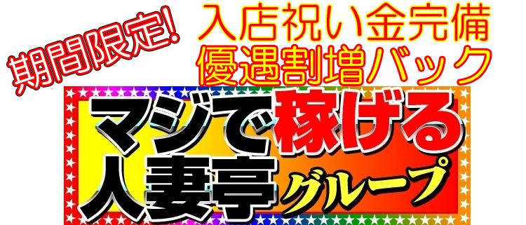 デリバリーヘルス・五反田人妻亭
