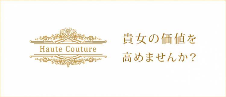 高級デリバリーヘルス・Haute Couture