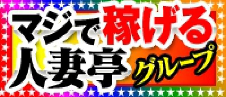 五反田・デリバリーヘルス・五反田人妻亭の風俗求人情報