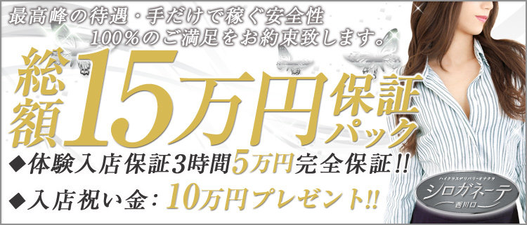 埼玉・オナクラ・手コキ・シロガネーテ西川口の風俗求人情報