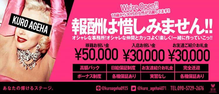 デリヘル・黒蝶-KURO AGEHA-