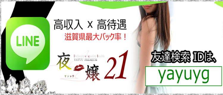 高級デリバリーヘルス・夜嬢21