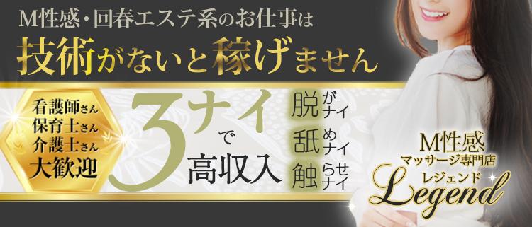 錦糸町・小岩・新小岩・葛西の風俗求人 エステ 当店は数少ない本物の3ナイ(脱がない、なめない、触らせない)店です!オプション等での脱ぎや身体を触られるサービスも一切ございません。完全な3ナイだけでは稼げないとお考えの方も多いと思いますが、当店には完全な3ナイだけで稼げる理由があります!当店は営業用ホームページを隠しておりませんので営業用HPでご確認下さい。http://www.legend302.com - 性感マッサージ専門店 レジェンドへ