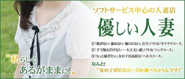 デリヘル・大崎古川デリヘル 優しい人妻