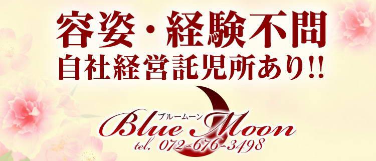 大阪のその他地域の風俗求人 2ショットキャバクラ 年齢・容姿・経験不問!! - BLUE MOONへ