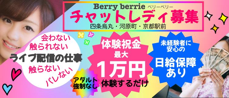 チャットレディ・Berry berrie ~ベリーベリー~