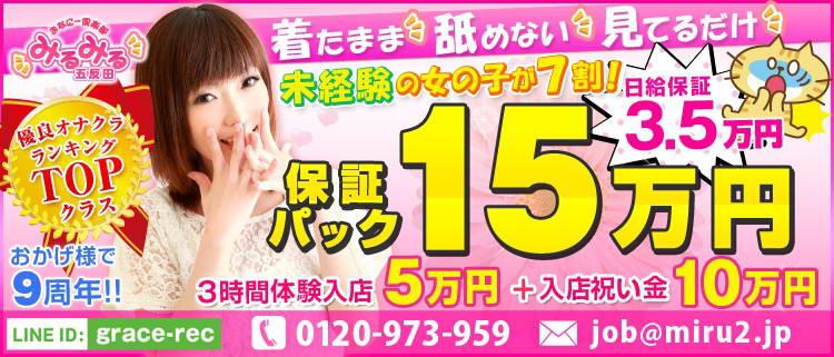オナクラ・手コキ・五反田みるみる