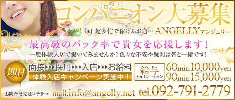 デリヘル・EXCELLENT CLUB ANGELLY「アンジェリー」