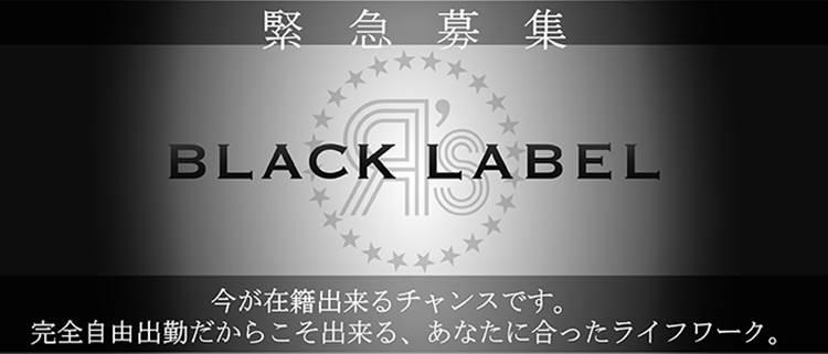ソープ・BLACK LABEL -ブラックレーベル-