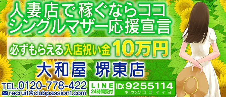 堺・堺東の風俗求人 ホテル型ヘルス 女性第一主義のお店☆初めての貴女も経験者の貴女も 安心して働いて頂けます。 人目に着きにくい場所ですので絶対にバレません 当店は落ち着きのある普通の女性ばかりを集めたお店です。 - 大和屋 堺東店へ