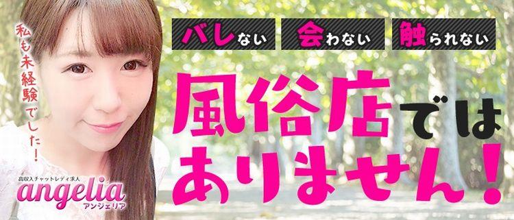 埼玉・ライブチャット・angelia(アンジェリア)の風俗求人情報