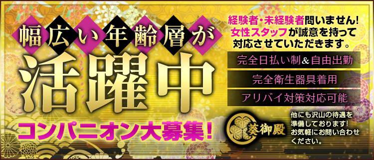 佐賀・ソープランド・葵御殿の風俗求人情報