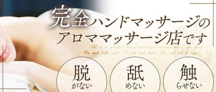 五反田・品川・アロマエステ・回春マッサージ(店外で働くお仕事)・アロマグランデ品川の風俗求人情報