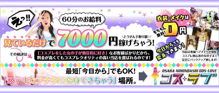 オナクラ(オナニークラブ)・COS-LOVE(コスラブ)