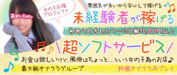 オナクラ・手コキ・新橋JKプレイ