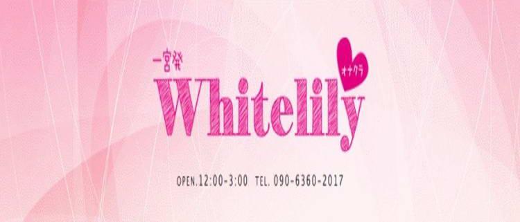 オナクラ・手コキ・WhiteLily