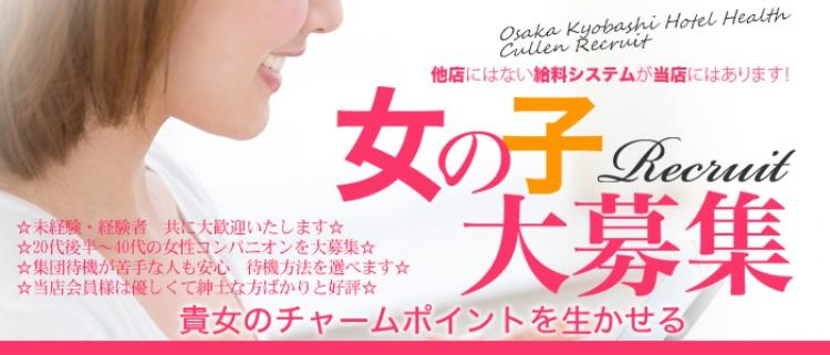 ホテヘル・嫁恋(かれん)京橋店