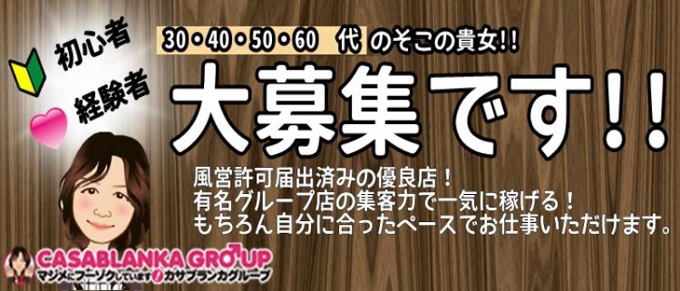 デリヘル・五十路マダム松江・米子店