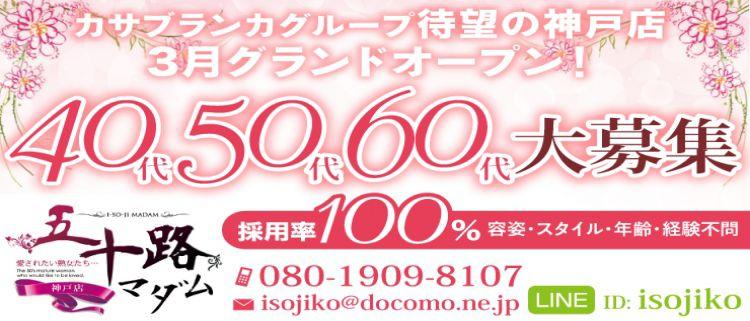 デリヘル・五十路マダム神戸店(カサブランカグループ)