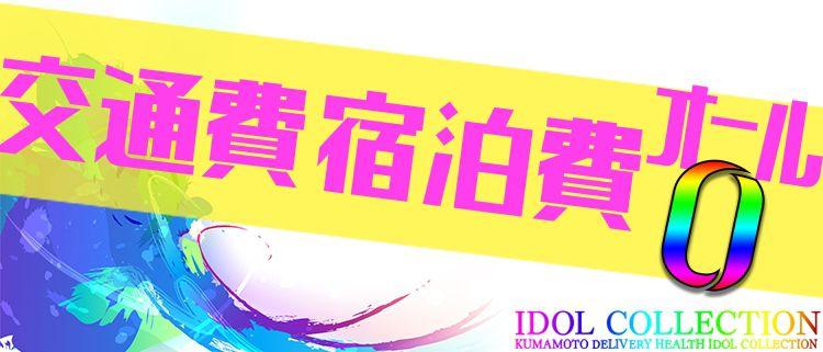デリバリーヘルス・アイドルコレクション熊本店