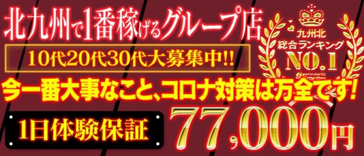小倉・デリヘル・ミセスコレクションの風俗求人情報