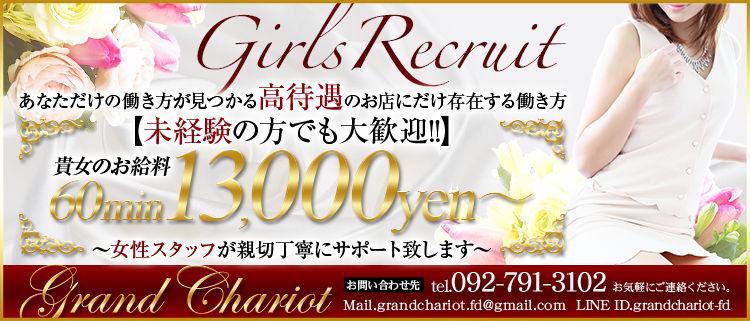 福岡・高級デリヘル・ELEGANT CLUB GRANDCHARIOT「グランシャリオ」の風俗求人情報