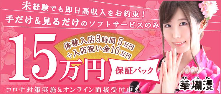 ホテル型オナクラ(手コキ)・華爛漫