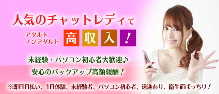 立川・八王子・町田・西東京の風俗求人 ライブチャット 業界未経験の方やライブチャット未経験の方も大歓迎♪初めてで不安な方にも安心のノンアダルトサイトで稼いでる方もいますよ♪時間が空いた時にいつでもチャットのお仕事が可能!スタッフのサポートがありますので未経験の方でも超カンタンに高収入がゲット出来ます!顔出しNG、終電後の無料送迎、日払い希望etc女の子のニーズに合わせれますお気軽 - Brilliantへ