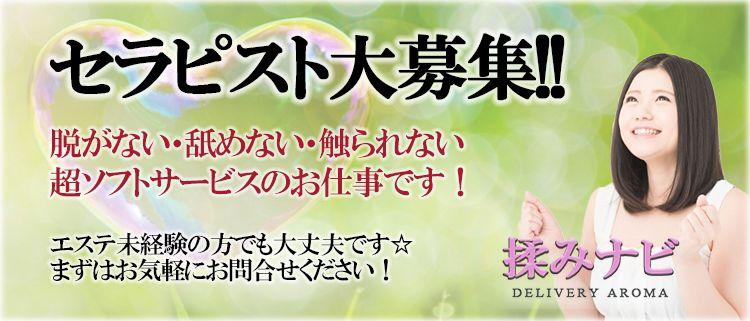 福岡・デリバリーアロマ・揉みナビの風俗求人情報