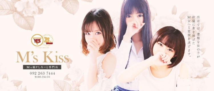 個室ヘルス・イエスグループ福岡 M's Kiss(エムズキッス)