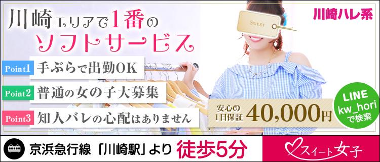ファッションヘルス・スイート女子 (川崎ハレ系)