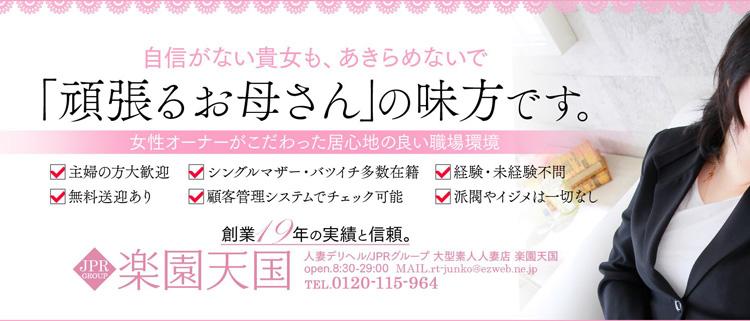 デリヘル・JPRグループ 大型素人人妻専門店 楽園天国