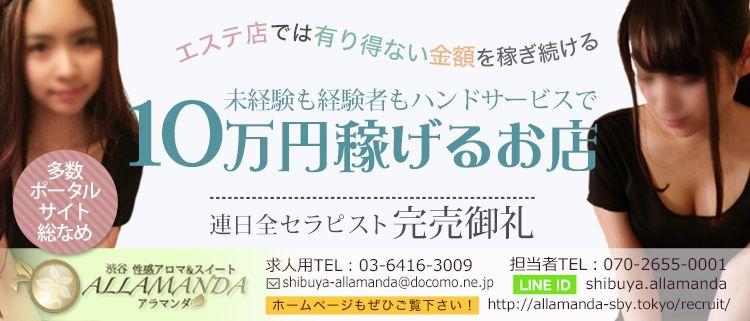 五反田・品川の風俗求人 エステ 当店は渋谷に実在の本当の簡単エステの店です面接に行ってみたら実はエステとは違うお店…なんてことはありませんのでご安心ください(*'▽')初心者さん・未経験者さんの女の子大歓迎ですお仕事内容はとってもカンタン(^^♪風俗系・キャバクラで働きたくない女の子も大丈夫!基寝ているお客様に簡単なマッサージのみのソフトサービスだから初心者でも大丈 - ALLAMANDA(アラマンダ)へ