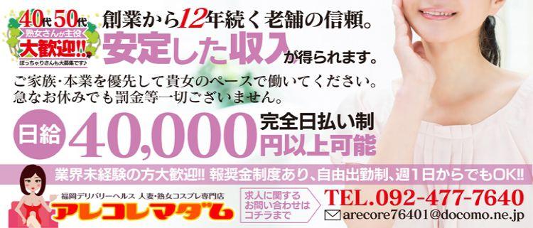 福岡・人妻デリヘル・アレコレマダムの風俗求人情報