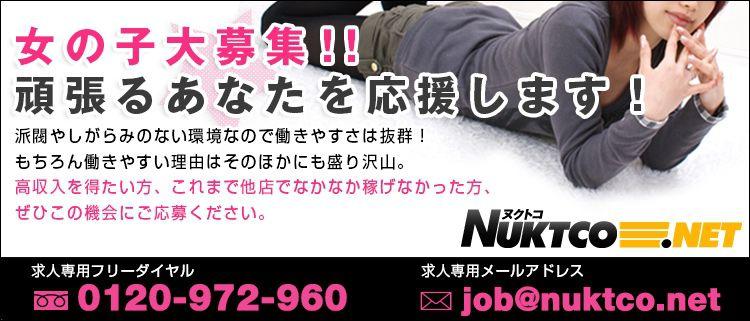 デリヘル・五反田ヌクトコ