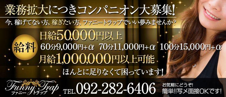 高級デリヘル ・福岡高級デリヘルFunny Trap