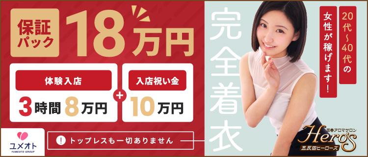新橋・銀座の風俗求人 エステ 本当に【脱ぎナシ、お触りナシ】まずは、HPで確認してみてくださいね♪誰でもカンタン、病気の心配一切なし。『HERO'S』は、業界でも働きやすいと話題なハンドエステのお店です。東京有数の歓楽街、『五反田』の知る人ぞ知る『HERO'S』は、完全会員制のため、良識ある沢山のお客様方に支えられているお店なんです。 - ヒーローズへ