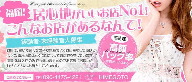 デリバリーヘルス・HIMEGOTO