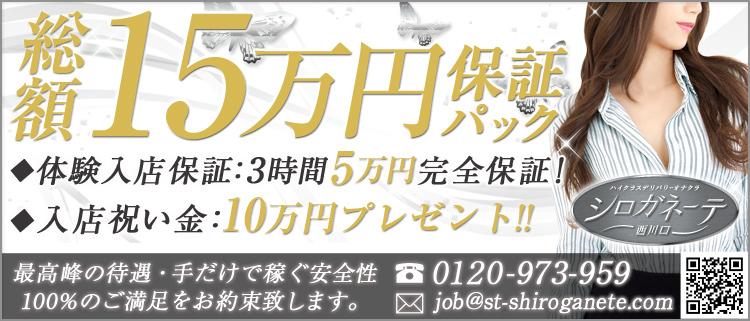オナクラ・手コキ・シロガネーテ西川口