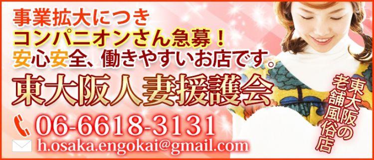 人妻ヘルス・東大阪人妻援護会