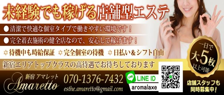メンズエステ・AMARETTO-アマレット-
