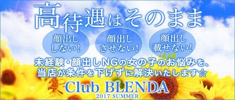 大阪のその他地域の風俗求人 デリヘル  - club Blenda 北摂店へ