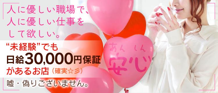 埼玉・デリバリーヘルス(デリヘル)・しろうと妻 川越店の風俗求人情報